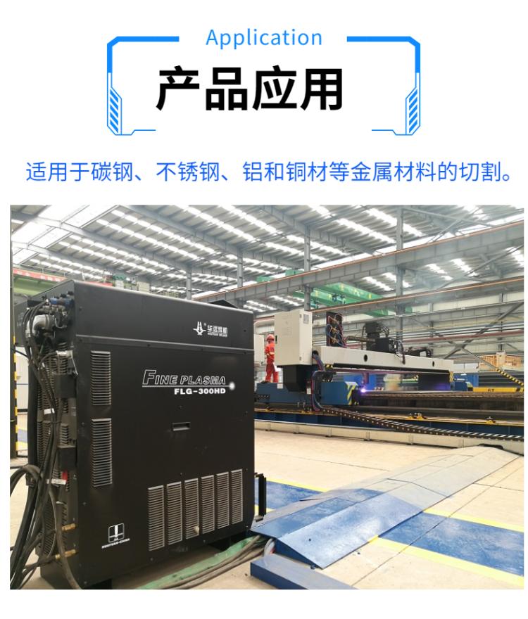 成都华远逆变式精细等离子切割机FLG-200 300HD (3)