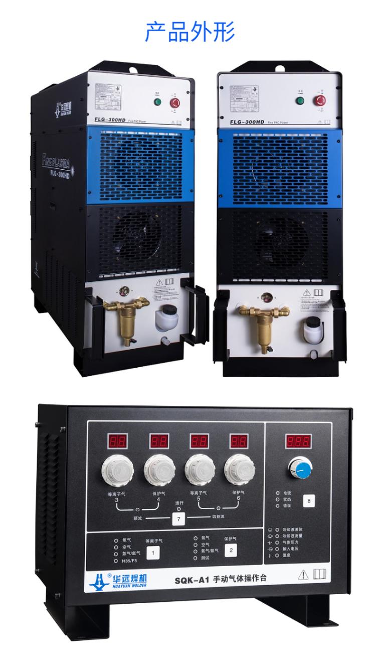 成都华远逆变式精细等离子切割机FLG-200 300HD (8)