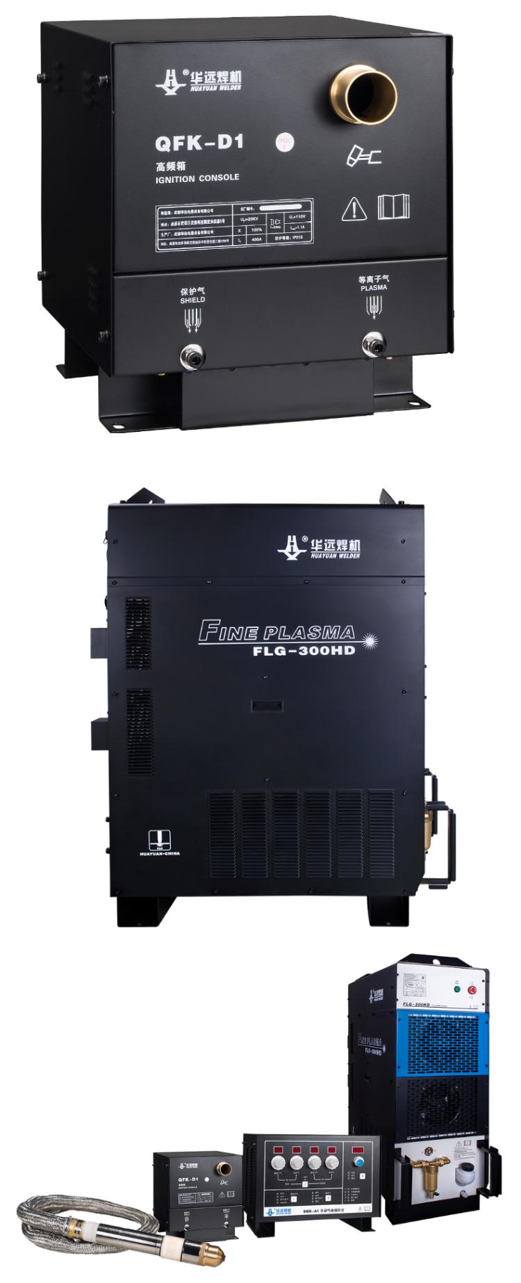 成都华远逆变式精细等离子切割机FLG-200 300HD (9)