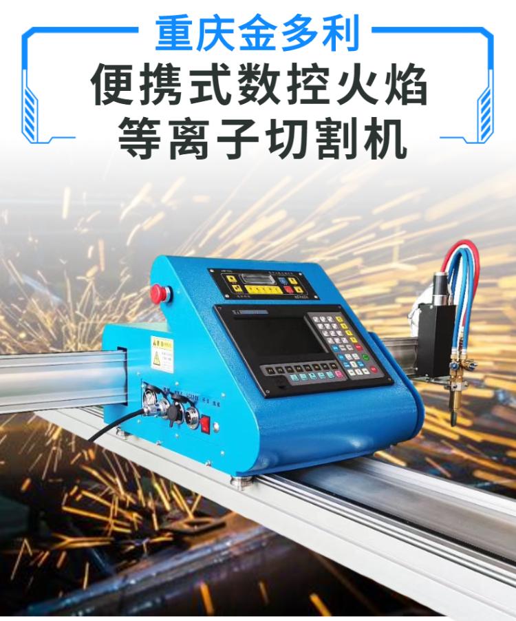 便携式数控切割机 (1)