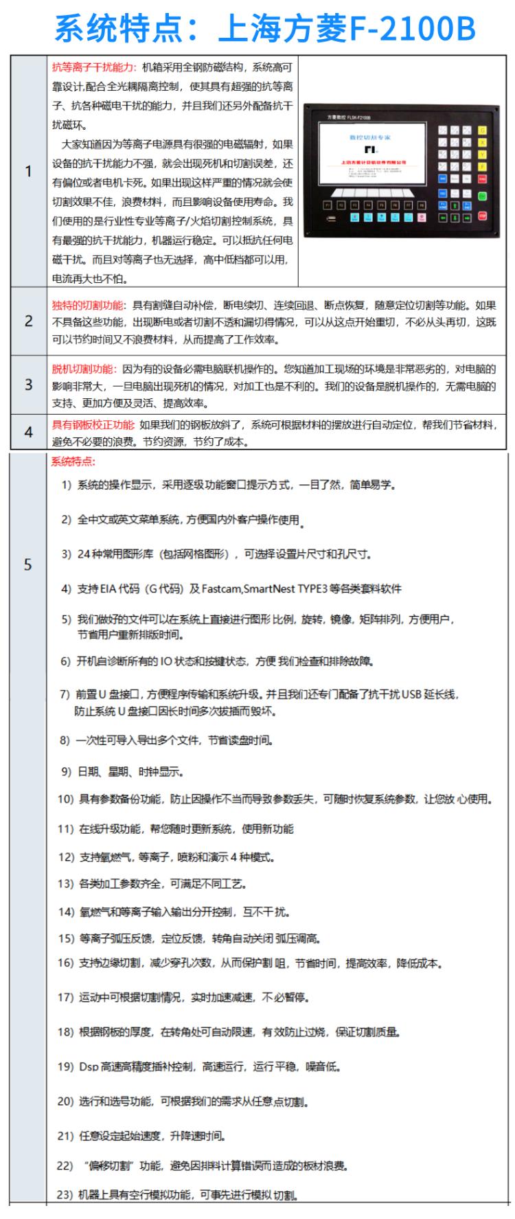 便携式数控切割机 (5)