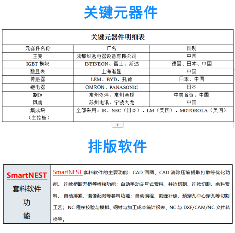 便携式数控切割机 (7)