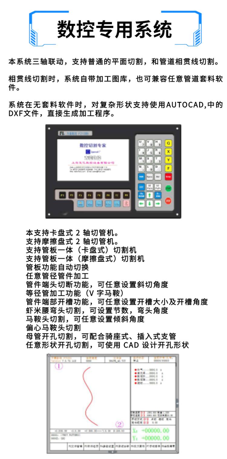 相贯线数控切割机 (7)