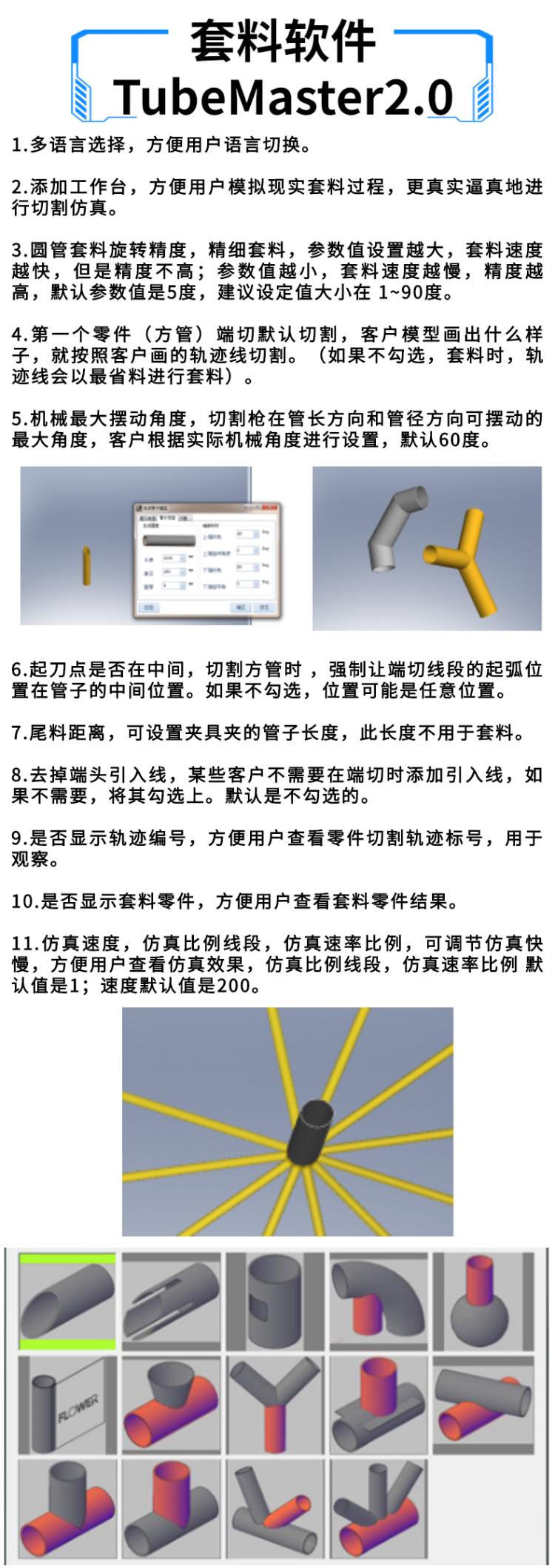 相贯线数控切割机 (8)