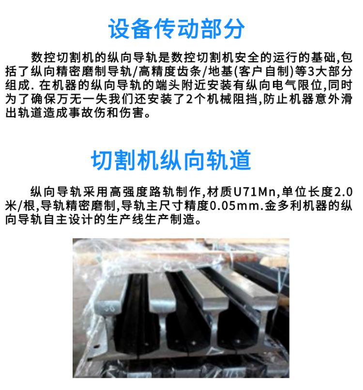龙门数控切割机 (5)