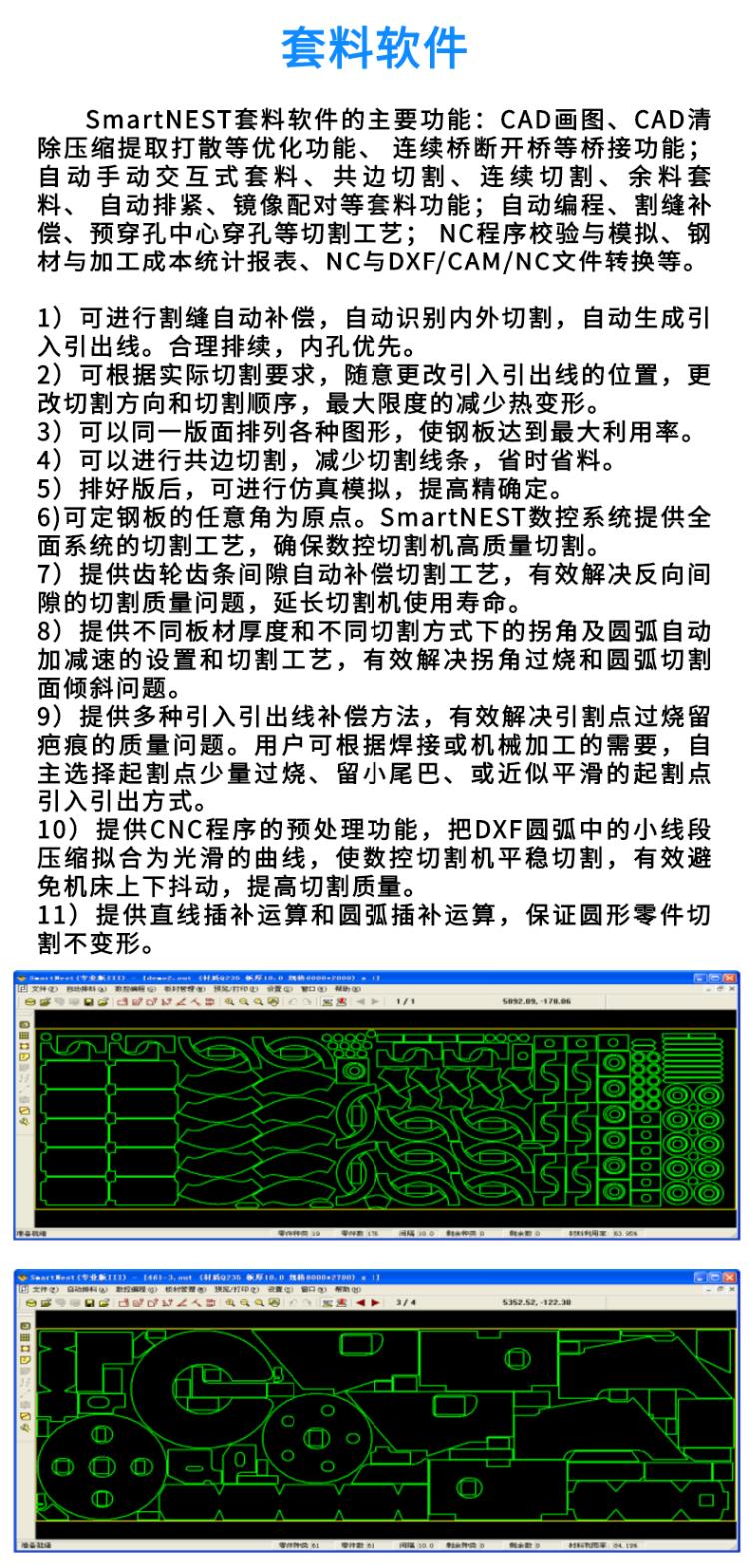 龙门数控切割机 (11)