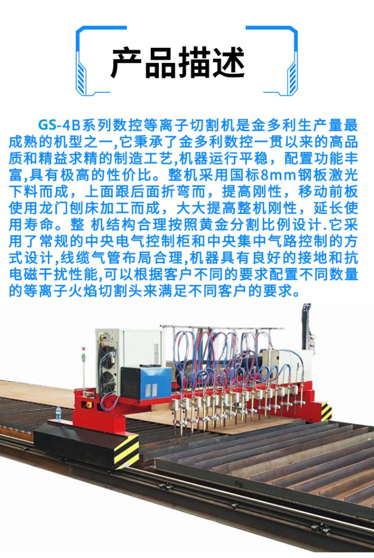 龙门数控切割机 (2)