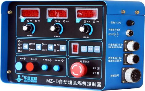 MZ-D 自动埋弧焊控制器