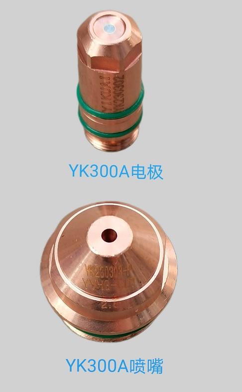 YK300A电极 喷嘴