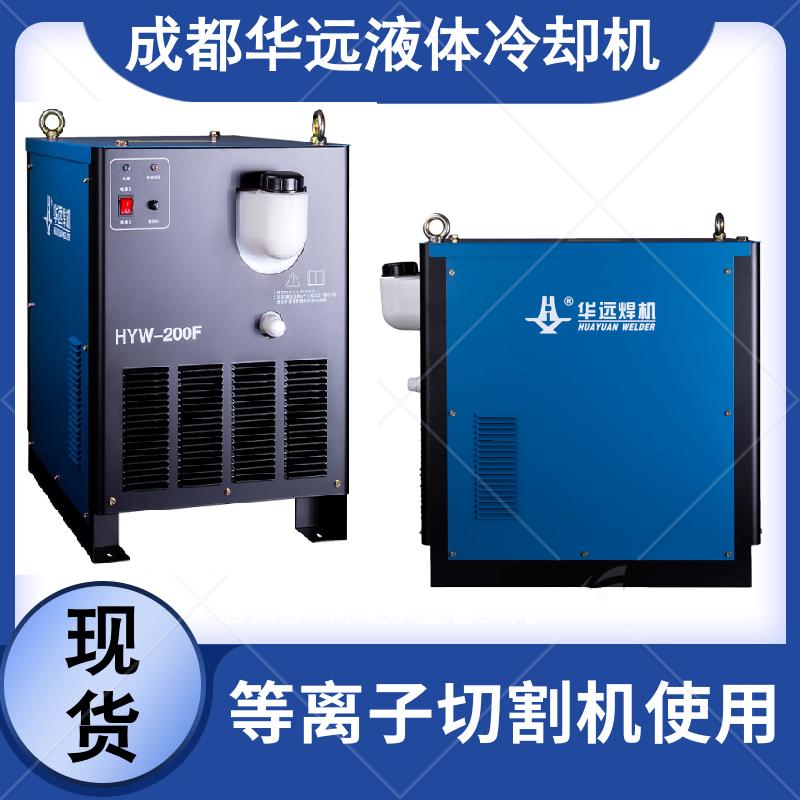 液体冷却机HYW-200F
