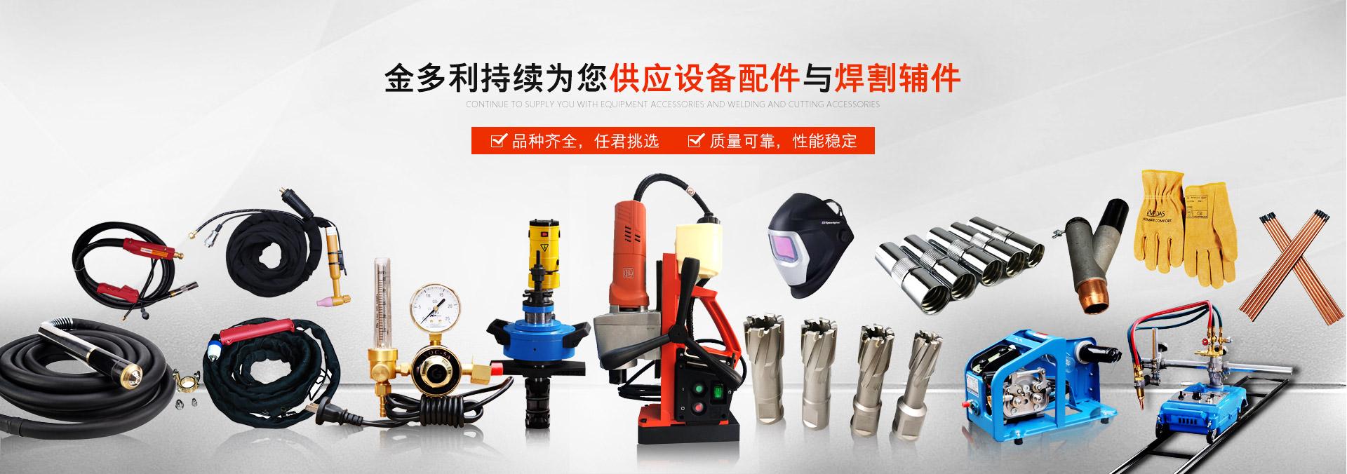 金多利持续为您供应设备配件与焊割辅件