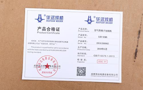 LGK-63MA合格证