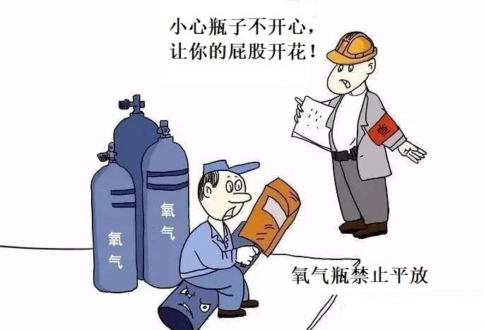 氧气瓶不能平放