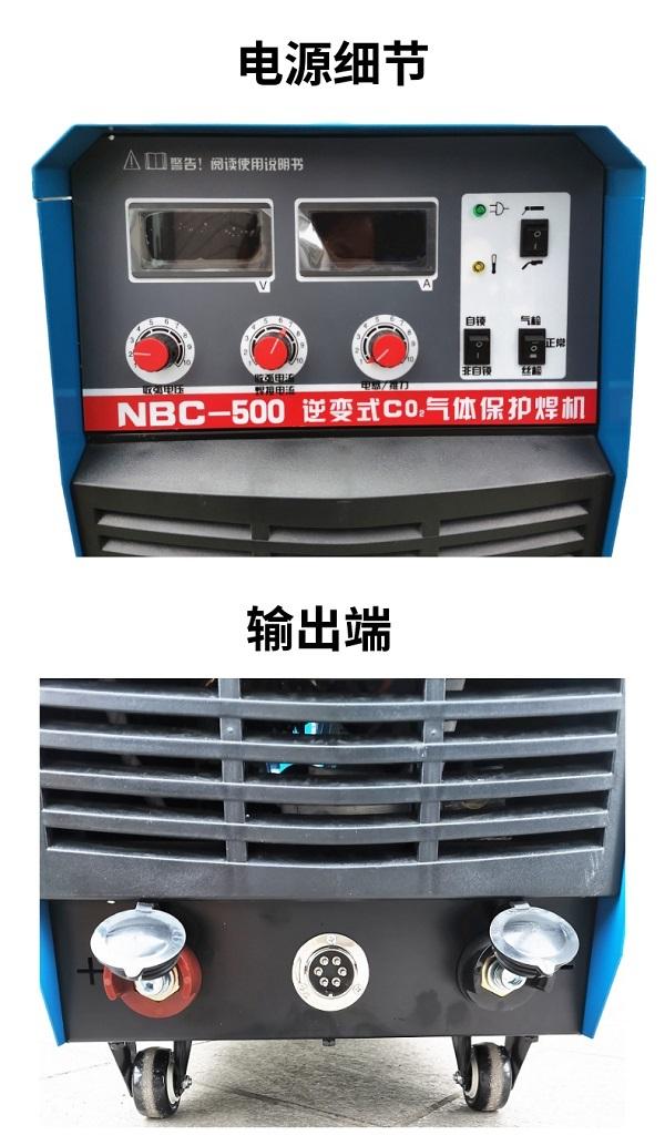 广创易胜NBC-500 (14)