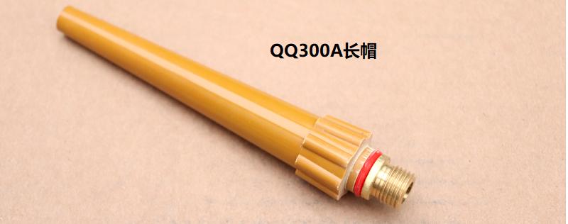 QQ300A长帽图