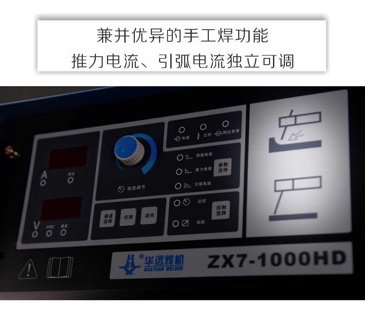 碳弧气刨机ZX7-1000HD细节图 (4)