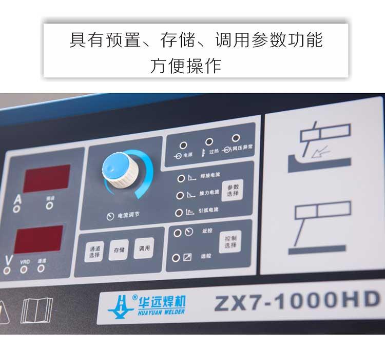 碳弧气刨机ZX7-1000HD细节图 (5)