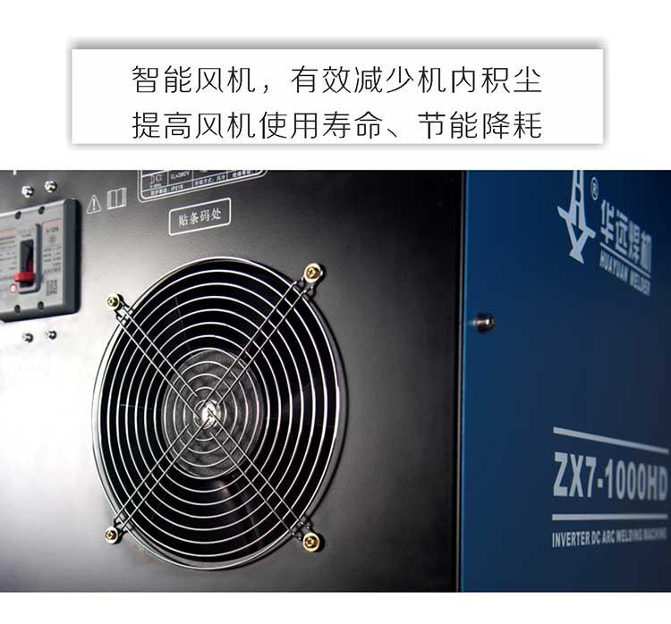 碳弧气刨机ZX7-1000HD细节图 (6)