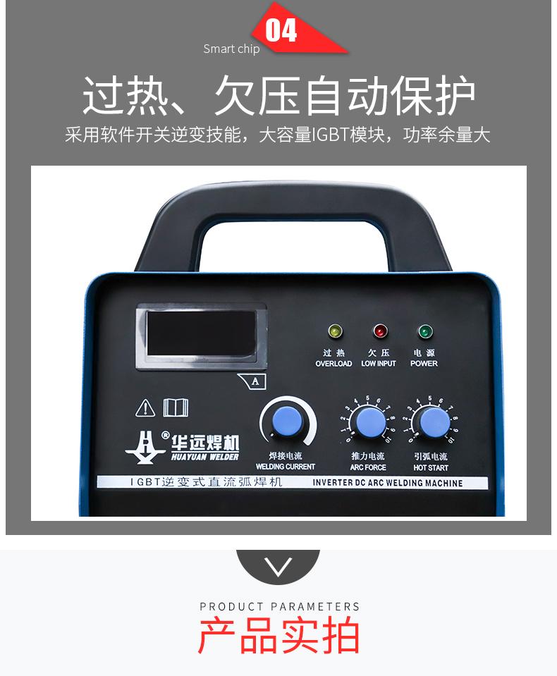 逆变式直流弧焊机_07