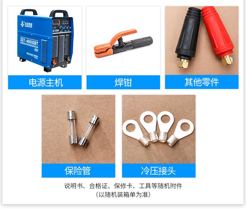 逆变式直流弧焊机_11